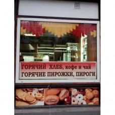 Торговое оборудование для пекарни в СПб., ул. Тамбасова д.32